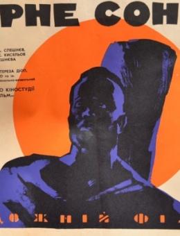 Рекламный плакат фильма «Чорне сонце» художник О.Губов 42х60 трж. 45 000 «Укррекламфильм» Киев 1971г