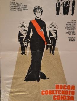 Рекламный плакат фильма «Посол Советского Союза» художник Д.Хомов 53х35 трж. 200 000 «Рекламфильм» Москва 1970г