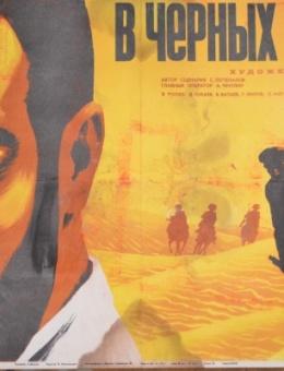 Рекламный плакат фильма «В черных песках» художник А.Шамаш 55х86 трж. 45 000 «Рекламфильм» Москва 1973г
