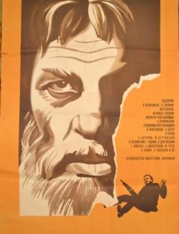 Рекламный плакат фильма «Конец Любавиных» художник М.Лукьянов 86х54 трж. 72 000 «Рекламфильм» Москва 1972г