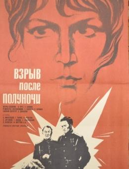 Рекламный плакат фильма «Взрыв после полуночи» художник А.Федоров 86х54 трж. 100 000 «Рекламфильм» Москва 1969г