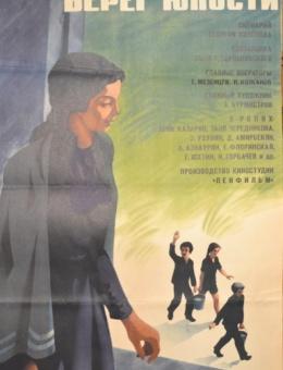 Рекламный плакат фильма «Берег юности» художник В.Соловьев 86х54 трж. 72 000 «Рекламфильм» Москва 1970г