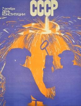«СССР» художник А.Кондуров 57х43 трж. 454 644  Москва 1985г