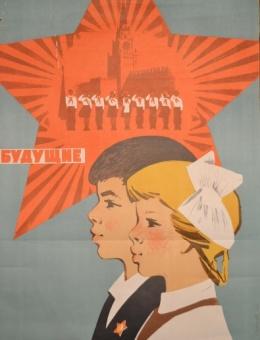 «Октябрята – будущие пионеры» художник В.Сачков 87х57 трж. 150 000   Москва 1967г