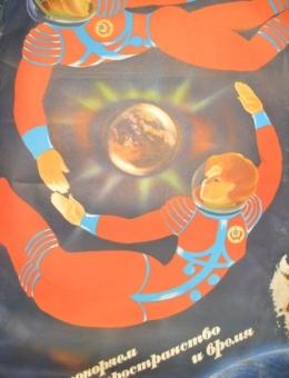 «Мы покоряем пространство и время» художник Л.Тарасова 96х65 трж. 100 000  «Плакат» Москва 1983г