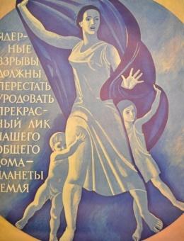 «Ядерные взрывы должны перестать…» художник Арсеньев 96х67  «Плакат» Москва 1987г