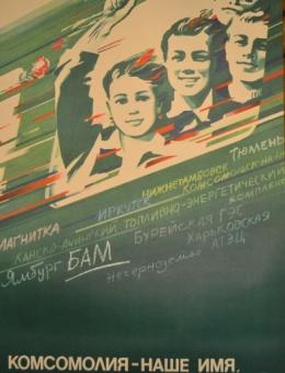 «Комсомолия – наше имя…» художник В.Босенко 90х60 трж. 62 000  Политиздат Киев 1987г