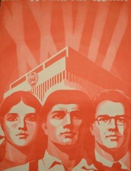 «Народ і партія – єдині!» художник Ю.Мохор 97х67 трж. 70 000  Политиздат Киев 1985г