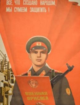 «Все, что создано народом, мы сумеем защитить» художник Н.Киндяк 90х60 трж. 71 000  Политиздат Киев 1984г