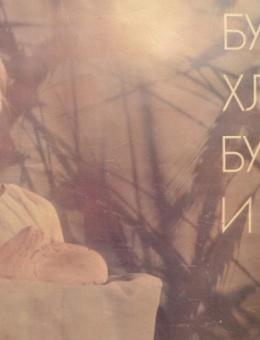 «Будет хлеб — будет песня…» худ. Д.Воздвиженский, А.Галкин и В.Горячев 65х87 трж. 100 000  «Плакат»  Москва 1987г