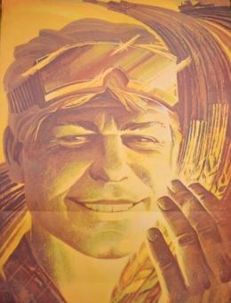 «Мое поле – моя честь!» художник А.Ваганов 95х63 трж. 125 000 «Плакат»  Москва 1986г