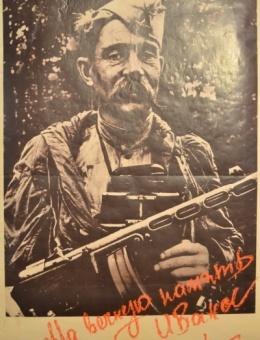 «На вечную память от Ивана» художник В.Жуков 97х65 трж. 75 000 «Плакат»  Москва 1984г