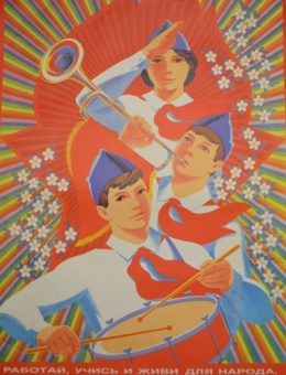 «Работай, учись и живи для народа…» художник Б.Пармеев 95х66 трж. 165 000 «Плакат»  Москва 1986г