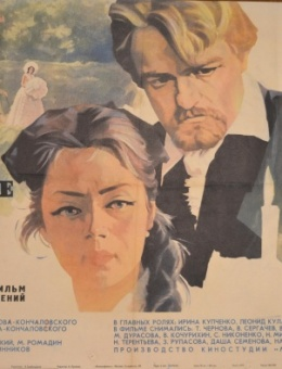 Рекламный плакат фильма «Дворянское гнездо» художник Е.Гребенщиков 56х87 трж. 100 000 «Рекламфильм» Москва 1969г.