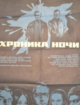 Рекламный плакат фильма «Хроника ночи» художник А.Шамаш 86х54 трж. 102 000 «Рекламфильм» Москва 1973г.