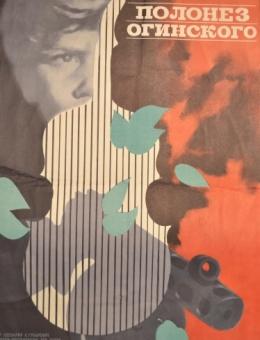 Рекламный плакат фильма «Пологез Огинского» художник С.Дацкевич 86х54 трж. 72 000 «Рекламфильм» Москва 1971г.