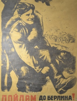 """""""Дойдем до Берлина!"""" Художник Л.Голованов 84х57 Искусство Москва Ленинград 1944г."""