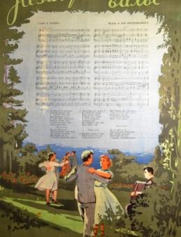 «Незабываемый вальс» Художник В.Яланский 87х59 тир. 45 000 , 1957г.