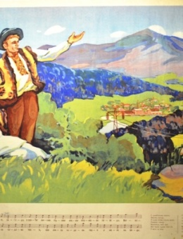 «Верховино, мати моя » Художник О.Безменов 58х83 тир. 200 000 Ивано-франковск 1962г.