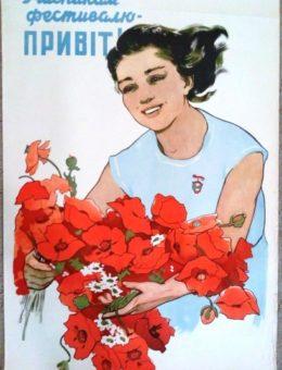 «Участникам фестивалю привет !» Худ.Г.Горобиевская 85х60 Тир.60000 Киев 1957г.