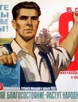 «Вносите вклады в сберкассы! Растет народное благосостояние…!» Худ.В.Лапшин 56х81 ИЗОГИЗ 1958г.