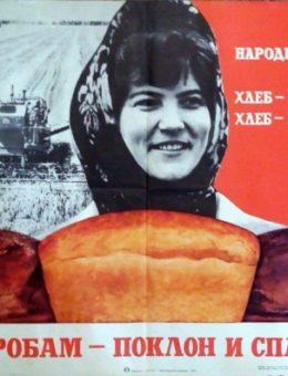 «Хлеборобам — поклон и спасибо !» Худ.А.Рудкович 60х90 Тир.100т. Ленинград 1974г.