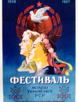 «Фестиваль молодежи УРСР» Худ. М.Фомичев 85х58 Киев 1956г.