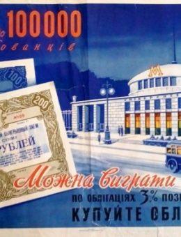 «от 400 до 100 000р можно выиграть…!» Худ.М.Турчин 60х92 Тир.50000 УРСР 1960г.