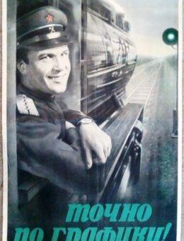 «Точно по графику !»Художник В.Корецкий 86х55 Тир.100000 ИЗОГИЗ 1953г