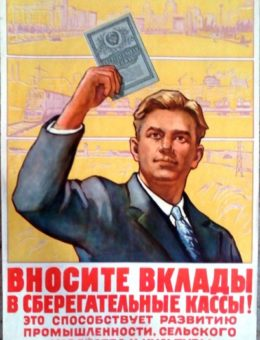 «Вносите вклады в сберкассы! …» Худ.Н.Венежева и Н.Кузовкин 86х60 Тир.10000 Харьков 1959г.