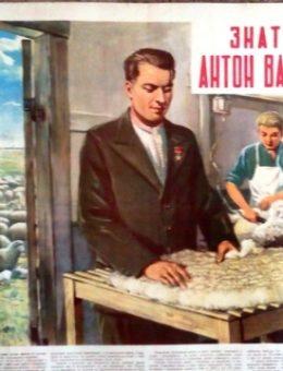 «Знатний чабан Антон Жуков» Худ. В.Чегодар 60х81 Тир.30 000 Киев 1949г