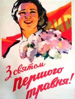 «З святом 1 Травня !» Худ. Ю.Мохор и О.Терентьев 90х60 Тир.55000 Киев 1958г