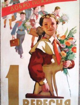 «1 Вересня !» Худ. Т.Хвостенко 95х60 Тир.10000 Киев 1958г.