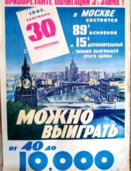 «Приобретайте облигации…! В Москве состоится…» Худ.Н.Попов 87х59 Тир.100т. Москва 1962г.