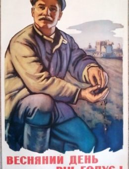 «Весняний рiк день годує !» Худ.О.Ворона 92х60 Тир.15 000 Киев 1957г.