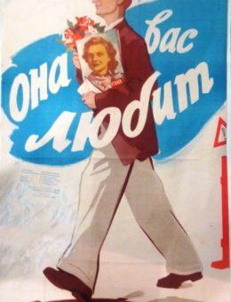 Рекламный плакат кинокомедии «Она вас любит» Худ. Б.Зеленский 102х63 Тир.25 000″Ленфильм» 1956г.