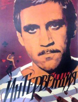 Рекламный плакат фильма «Интервенция» 87х54 «Ленфильм» 1987г.