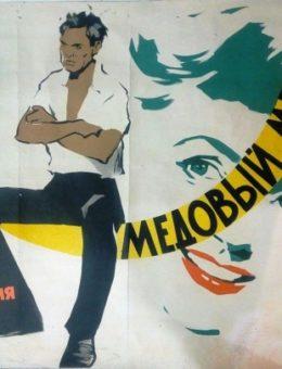 Рекламный плакат кинокомедии «Медовый месяц» Худ.В.Кононов 70х102 Тир 25 000 «Ленфильм» 1956г.