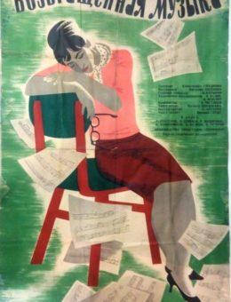 Рекламный плакат фильма «Возвращенная музыка» Худ. Л.Левшунова 104х65 тир. 26 500 «Ленфильм» 1956г.