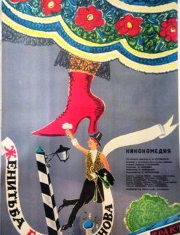 Рекламный плакат кинокомедии «Женитьба Бальзаминова»  Худ. Царев 102х64 тир 60 000 «Мосфильм» 1965г