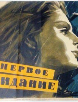 Рекламный плакат фильма  «Первое свидание» Худ. А.Лемещенко 55х74 тир. 65 000 «Мосфильм» 1960г