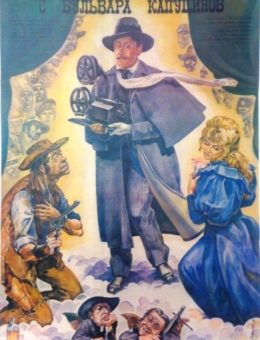 Рекламный плакат фильма  «Человек с бульвара капуцинов »  «Рекламфильм», 1987. 80,8 x 51 см