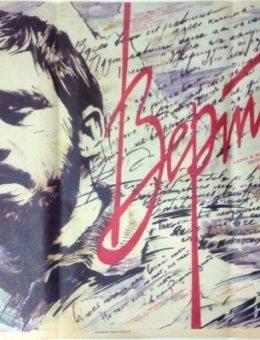 Рекламный плакат фильма «Вертикаль» Худ. О. Васильев 54х81 «К. одесская» 1988г