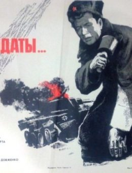 Рекламный плакат фильма «Аты — баты шли солдаты …» 44х69 «К.Довженко»  1977г