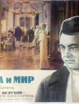 Рекламный плакат фильма «Война и мир» Худ. А .Шамаш 55х80 «Мосфильм» 1966г.