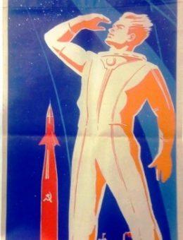 «Нами зорано цiлину зоряну !» 92х42 Киев 1961г