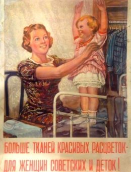 «Больше тканей красивых расцветок для женщин советских и деток !» Художник В.Правдин 86х62 «Искусство» 1946г.