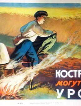 «Костры в поле могут погубить урожай !» Художник А.Розенберг тир 50 000 «Советская Украина» 1955г
