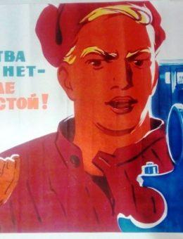 «Если качества нет, в поле простой! » Художник Б.Решетников 56х84 Москва 1968г
