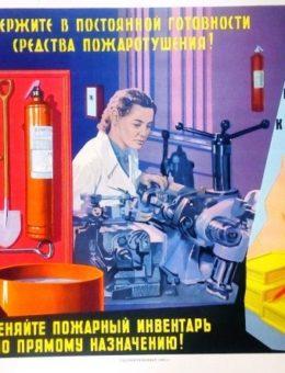 Содержите в постоянной готовности средства пожаротушения !» Худ. А. Ларичев ГОСТОПТЕХИЗДАТ 1961г.